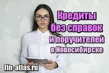 Фото Кредиты в Новосибирске без справок и поручителей