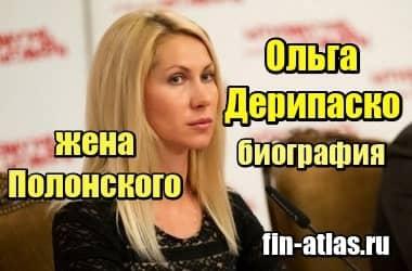 Миниатюра Ольга Дерипаско – жена Полонского – биография, известные факты