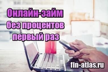 деньги на карту онлайн без процентов zaim-bez-protsentov.ru как снять деньги с кредитной карты тинькофф без комиссии отзывы