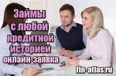 Фото Займы с любой кредитной историей онлайн заявка
