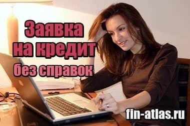 Миниатюра Заявка на кредит без справок