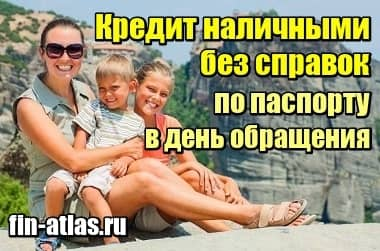Фото Кредит наличными без справок по паспорту в день обращения