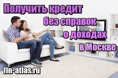Кредит наличными без справки о доходах в крыму