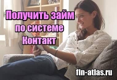 Миниатюра Получить займ по системе Контакт