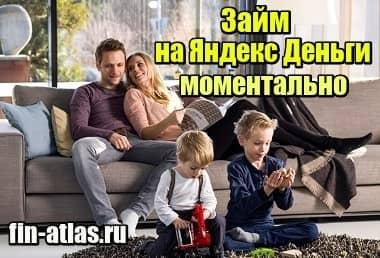 Миниатюра Займ на Яндекс Деньги моментально