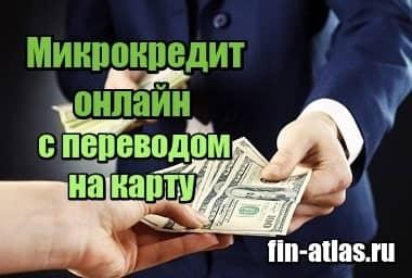 Микрокредит не на свою карту микрокредиты в москве дома