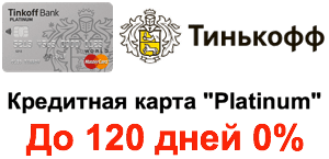 tinkoff-platinum-card