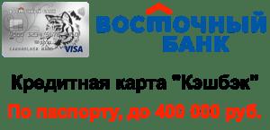 vostochnyi-karta-keshbek