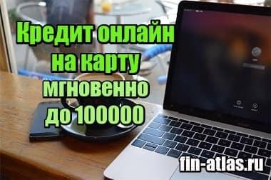 взять потребительский кредит онлайн на карту без отказабеларусбанк кредиты проверено временем
