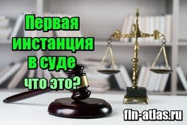 Миниатюра Первая инстанция в суде – что это?