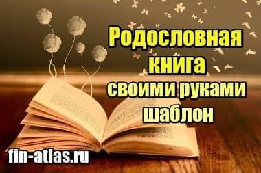 Фотография Родословная книга своими руками – шаблон скачать бесплатно