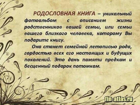 Фото Родословная книга