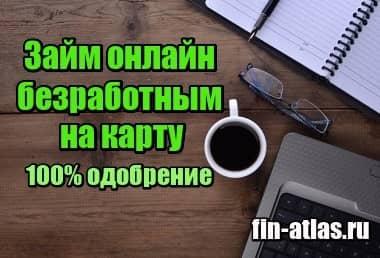 Фотография Займ онлайн безработным на карту - 100% одобрение