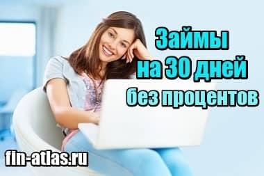 Фотография Займы без процентов: на 30 дней