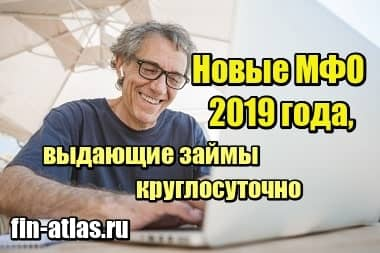 Картинка Новые МФО 2019 года, выдающие займы онлайн без отказа круглосуточно