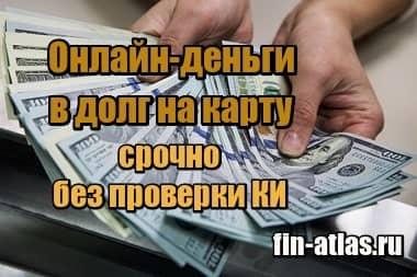 Изображение Онлайн деньги в долг на карту срочно без проверки КИ