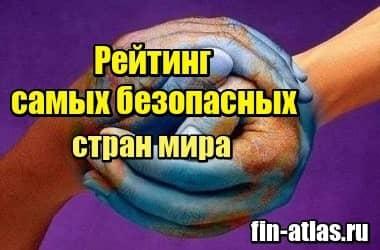 Фото Рейтинг самых безопасных стран мира