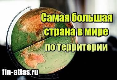 Изображение Самая большая страна в мире по территории