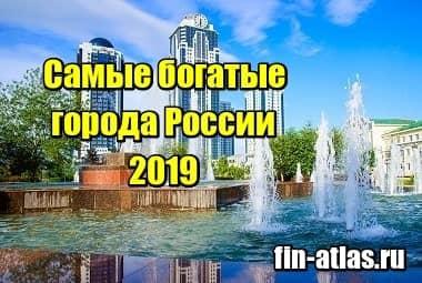 Картинка Самые богатые города России 2019 – список