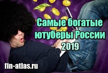 Фото Самые богатые ютуберы России 2019