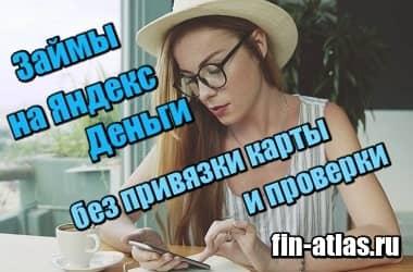 Фото Займы на Яндекс Деньги без привязки карты, без комиссии и проверки