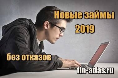 Фото Новые займы 2019 - без отказов